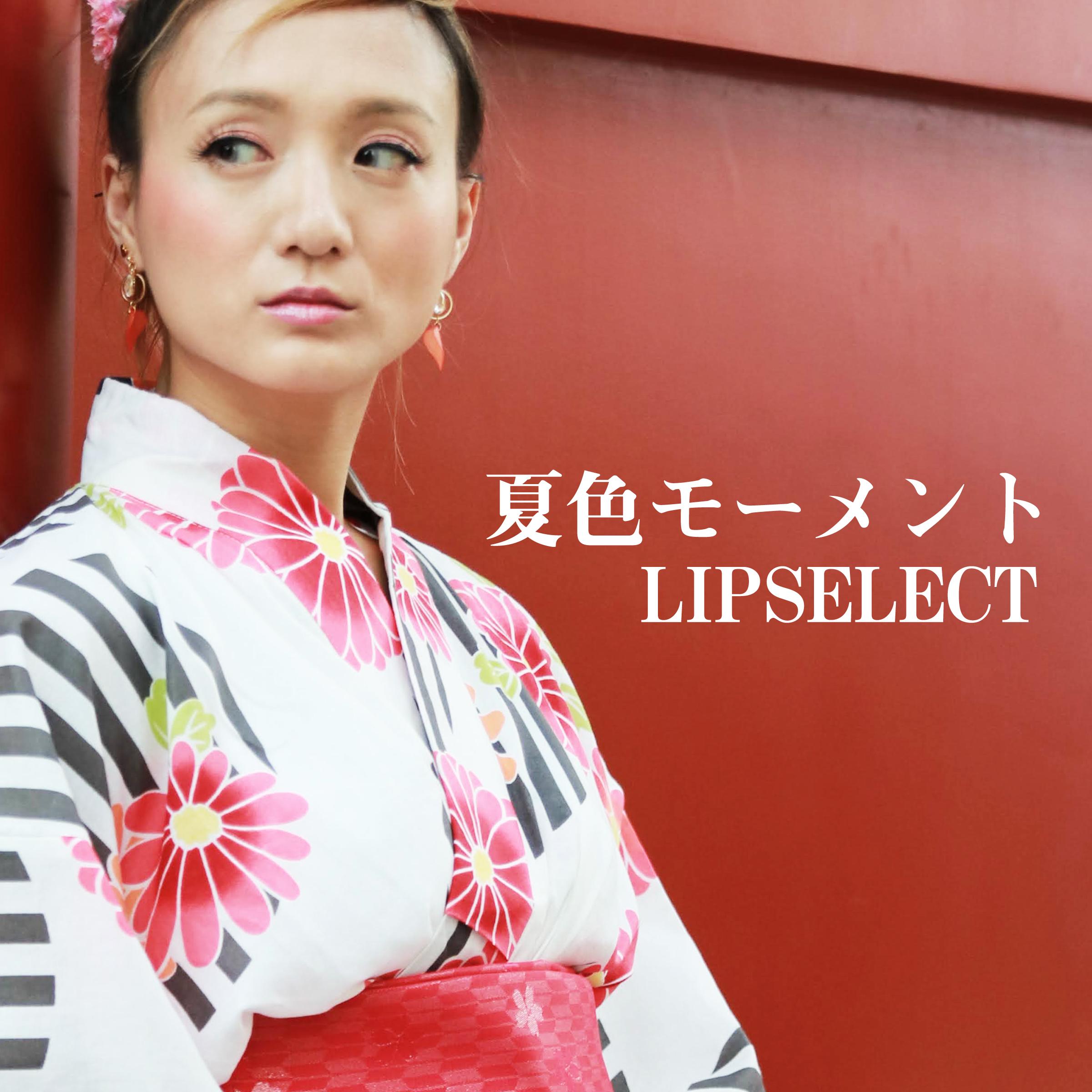 夏色モーメント - LIPSELECT